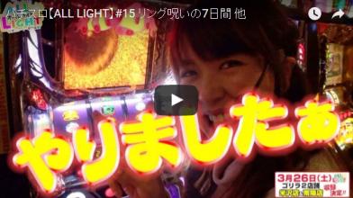 【ALL LIGHT】#15 リング呪いの7日間 他