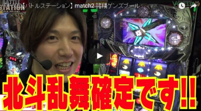 【バトルステーション】 match2 諸積ゲンズブール