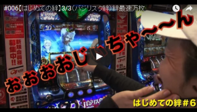 #006【はじめての絆】3/3(バジリスク絆)絆最速万枚