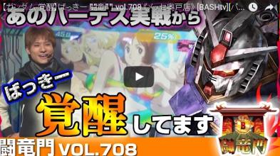 ばっきー 闘竜門 vol.708