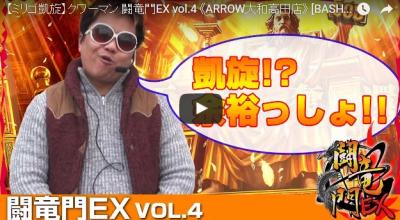 クワーマン 闘竜門EX vol.4