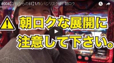 #004【これからの絆】1/1(バジリスク絆) 朝ロク