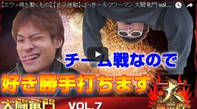 ばっきー&クワーマン 大闘竜門 vol.7
