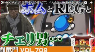 チェリ男 闘竜門 vol.709