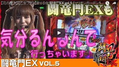 まりる☆ 闘竜門EX vol.5