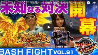 BASH FIGHT vol.91