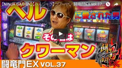 クワーマン 闘竜門EX vol.37