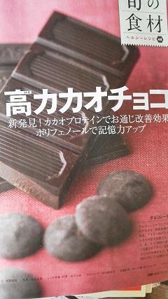 チョコレート効果111