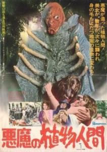 1973_SHOKUBUTSU.jpg