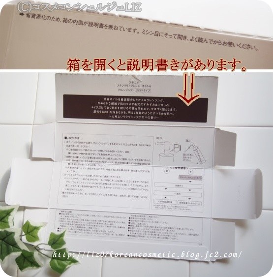 【アテニア】 スキンクリア クレンズ オイル