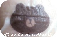 【メディヒール】ラインフレンズマスク
