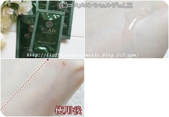 BCAD ユーグレナエッセンス(化粧水)