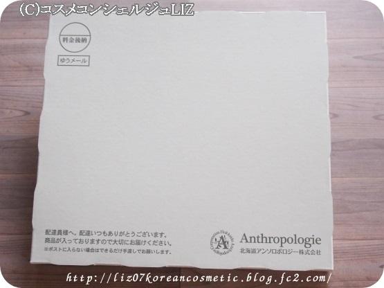 北海道アポソロポロジー 外箱