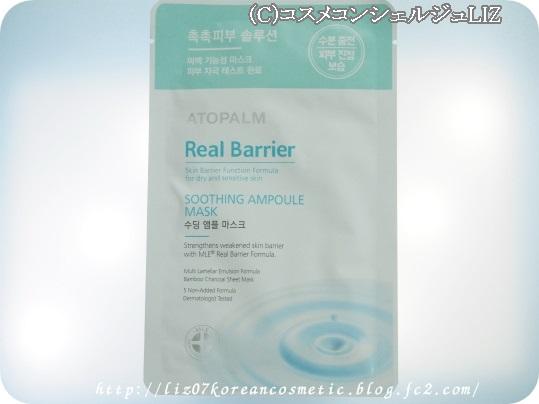 【アトパーム】リアルバリアスージング アンプルマスク