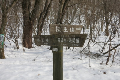 19時坂峠・松生山分岐_1