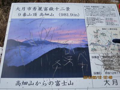 16 高畑山は大月市秀麗富嶽12景_1