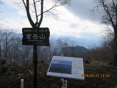 22 倉岳山山頂_1