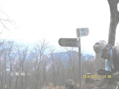 23 立野峠へ_1