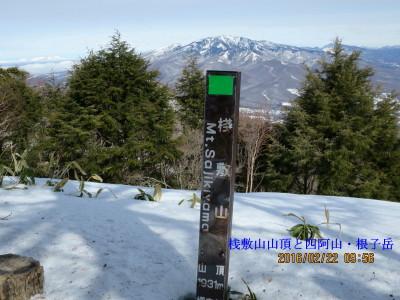 桟敷山山頂(1931m)