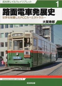 路面電車発展史