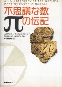 「不思議な数πの伝記」