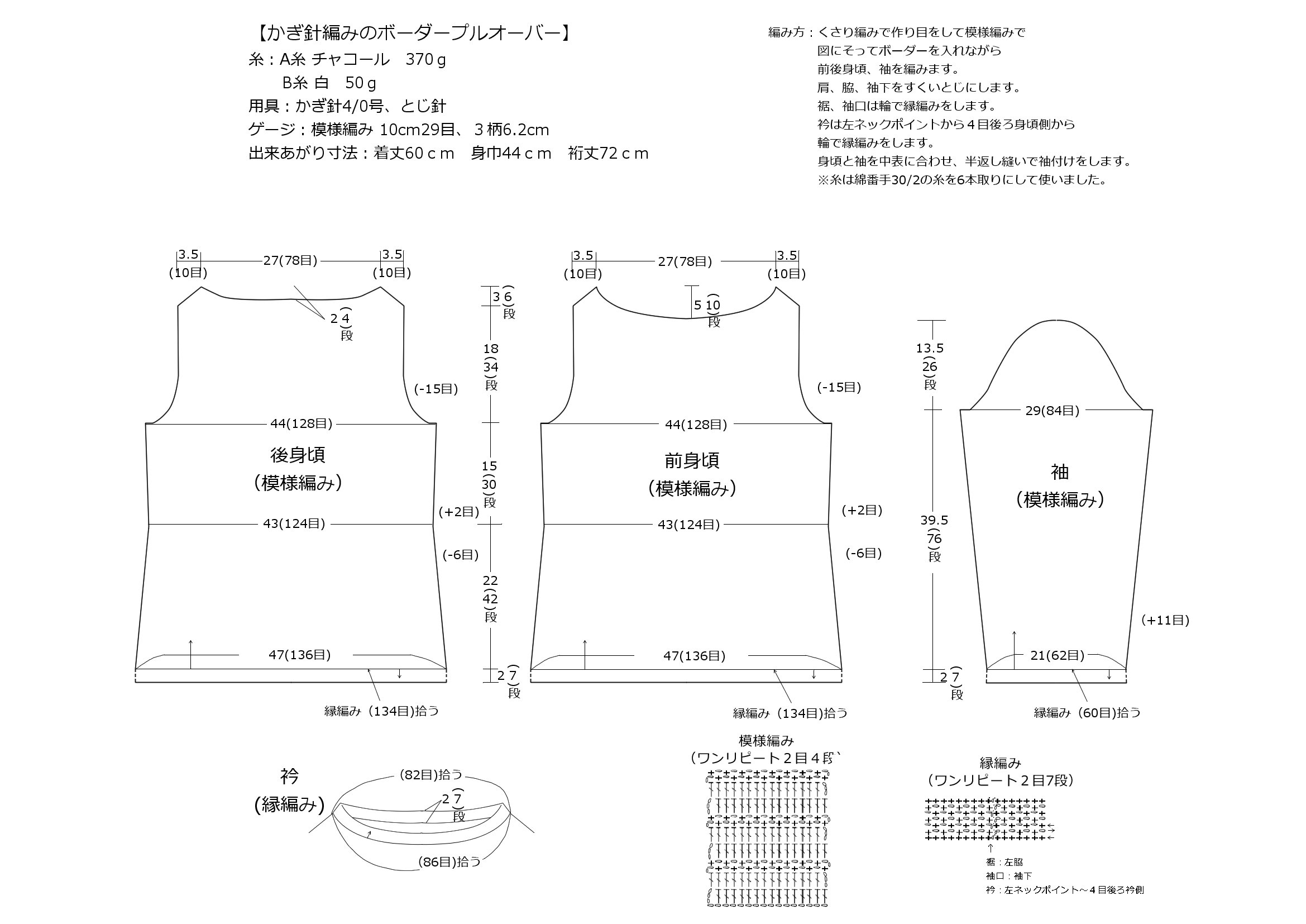 ボーダープルオーバー製図