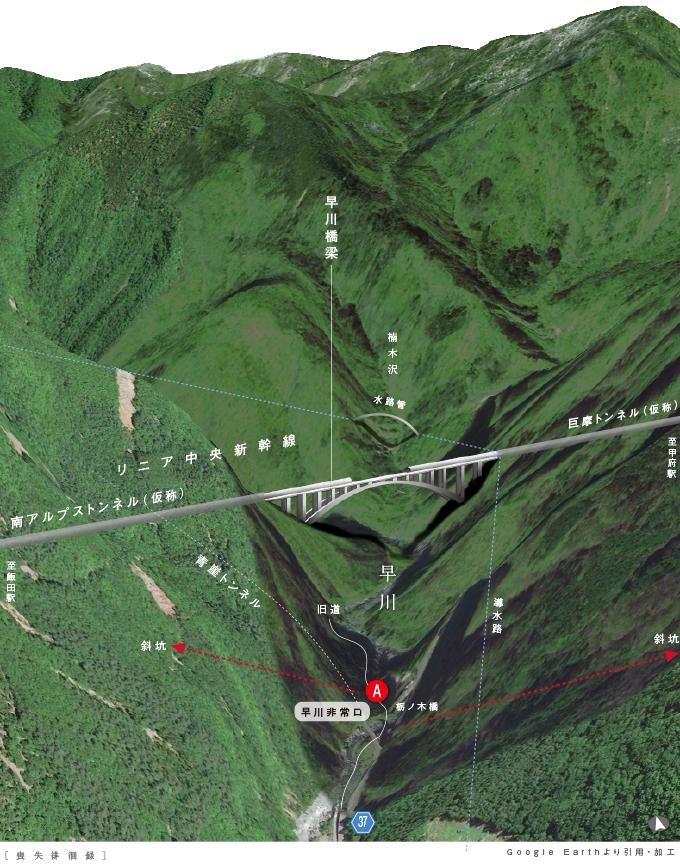 早川町リニア南アルプストンネル早川橋梁建設予定地完成予想図1601linearhayakawamap10.jpg