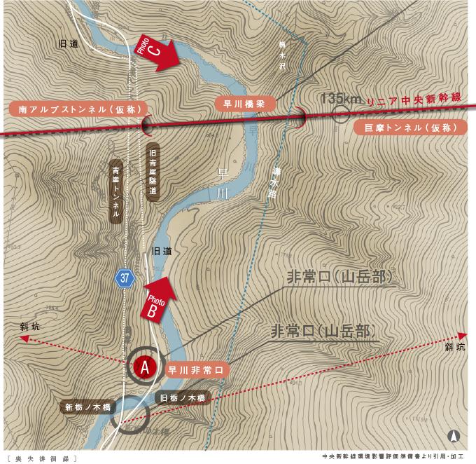 早川町リニア南アルプストンネル建設予定地地図1602hayakawamap.jpg