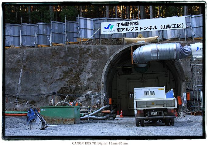 リニア中央新幹線南アルプストンネル早川非常口1602linearhayakawa08.jpg
