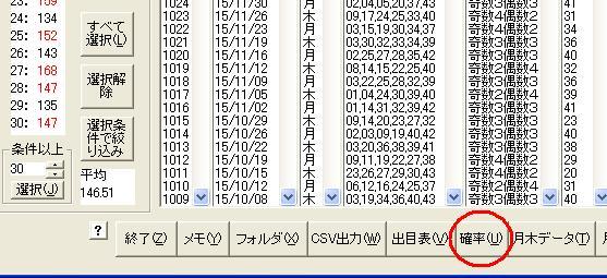 kosu_16_03_06_001.JPG
