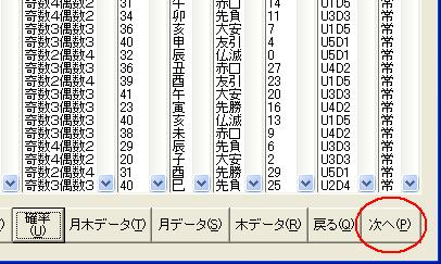 kosu_16_03_06_002.JPG
