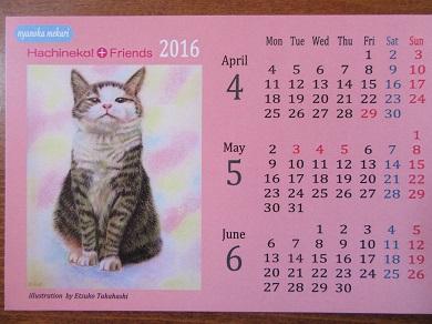 蜂猫カレンダー4~6月