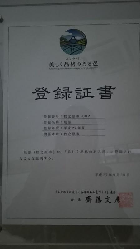 fujinokuni-1-500.jpg