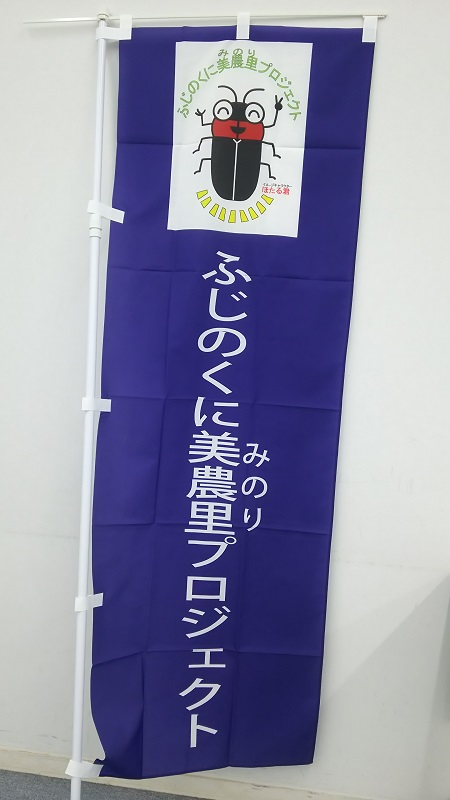fujinokuni-2-500.jpg