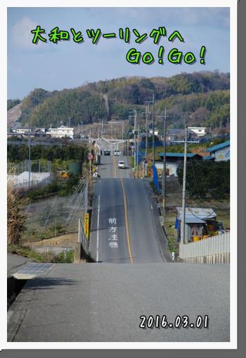 2016年3月1日 橋本・九度山ツーリング