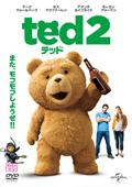 テッド2-1