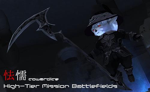 上位ミッションバトルフィールド【怯懦】
