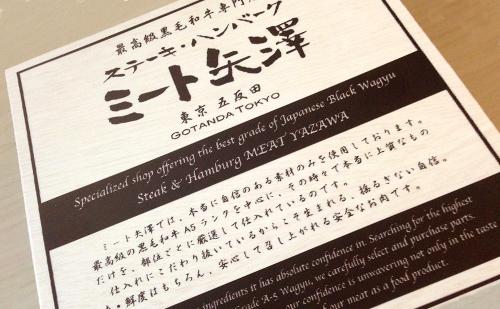 ミート矢澤のお弁当