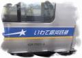 岩手銀河鉄道