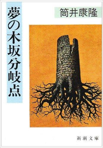 yumenoki.jpg