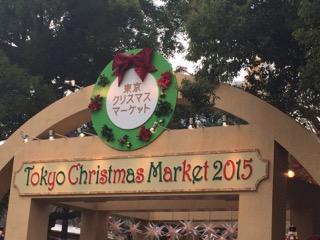 東京クリスマス市
