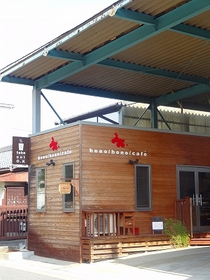 ホノホノカフェのお店の外観