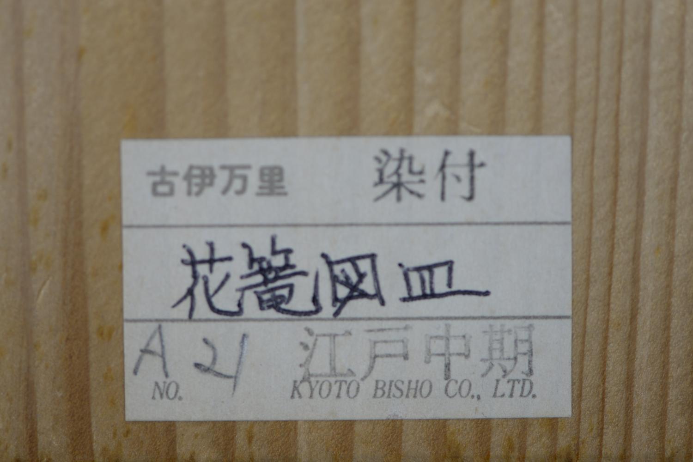 伊万里花篭14