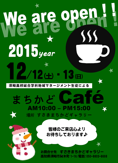クリスマス【カフェ】