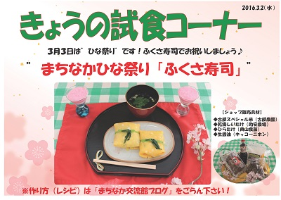 ふくさ寿司ちらし02