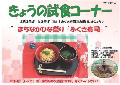 ふくさ寿司ちらし01