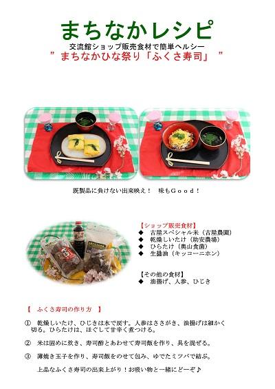 ふくさ寿司レシピ