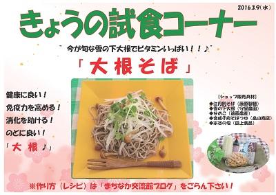 大根そばちらし(洋食Br)