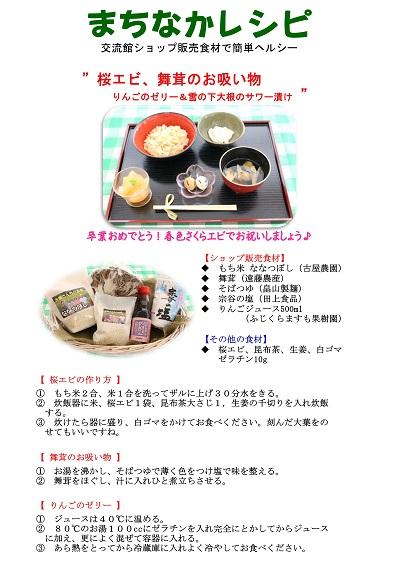 桜えびおこわ&舞茸吸い物レシピ