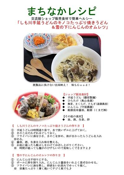 焼きうどん&オムレツレシピ